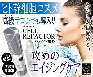 幹細胞美容液